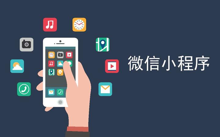 企业微信小程序开发解决方案
