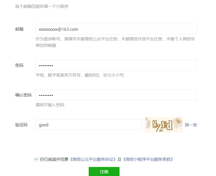 微信小程序账号注册流程图3