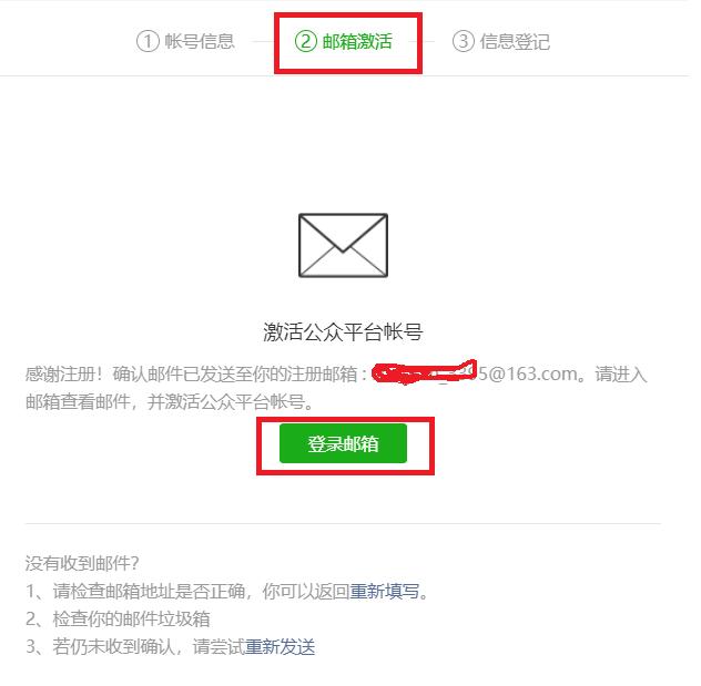 微信小程序账号注册流程图4